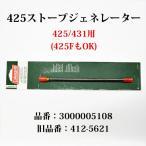 コールマン 425 ストーブ用ジェネレーター :コンパクトツーバーナー用 品番:3000000479/412-5621