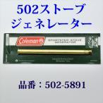 コールマン 502 ストーブ用ジェネレータ :送料200円 502-5891
