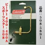 コールマン 400/400A/508 ストーブ用ジェネレータ :送料200円 508-5891 ピーク1/スポーツスター