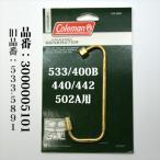 コールマン アンレデッド 442 440 533 502A ストーブ用 ジェネレーター 送料200円 533-5891 フェザー デュアルフューエル G533