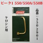 コールマン 550系 ケロシン用 ジェネレーター :送料200円 550-2901 550 550A 550Bに適合  G550K