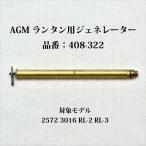 AGM 408-322 ジェネレータ :まず入手できない希少なNOSです