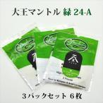 Yahoo!オールドコールマンばいてん大王マントル お徳用3パックセット 24-A 6枚 350-500CP用 緑パッケージ 一枚あたり205円!