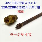 コールマン チェックバルブ エアーステム ラージサイズ NOS 新古品 L427 220/228Cまで 235 252 ミリタリー P075
