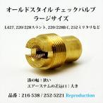 ショッピングコールマン コールマン チェックバルブ ラージサイズ L427、220/228B-C、235、252ランタン用、118/119ランプ用  P085