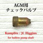 AGM チェックバルブ for Kamplite JC Higgins NOS 新古品 P093