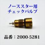 コールマン ノーススター 2000 ランタン チェックバルブ 2000-5281 P094
