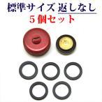 コールマン ガスケット 標準サイズ 返しなし 5個セット 送料250円 交換方法あり! P200-5