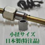 コールマン グラファイトパッキン 小径サイズ 日本製 クイックライト用 P247