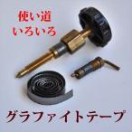 コールマン グラファイトテープ 汎用シール材 送料200円 P248