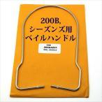 コールマン 200B シーズンズ ベイルハンドル P266