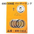 ショッピングコールマン コールマン 400/508系 バーナーリング セット :送料200円 ピーク1などのシングルストーブに適合 400-3451 P299