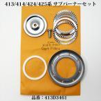 コールマン 413/414系 サブバーナーリング セット :ツーバーナーストーブに適合 413D3461 P301