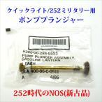 コールマン クイックライト/252ミリタリー ランタン用 ポンプ一式 NOS(新古品) P304