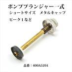 コールマン ポンププランジャー  プラキャップ&レザーカップ 送料200円 P346