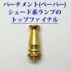 コールマン パーチメント ペーパーシェード ランプ トップファイナル リプロ品 P362