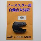 コールマン ノーススター 2000 ランタン 自動点火装置 P560