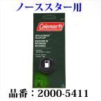 コールマン ノーススター 2000 ランタン 燃料キャップ 2000-5411 CP010