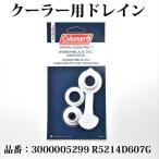 コールマン 送料250円 クーラー ドレイン 排水口 3000005299 R5214D607G SP500