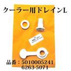ショッピング購入 コールマン 送料200円 クーラー ドレイン 排水口 Lサイズ 6263-5071 SP510