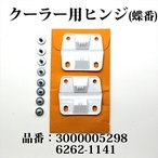 コールマン クーラー ヒンジ 蝶番 6262-1141 R5226A280G 5283-1141 送料200円 SP610