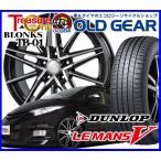 国産タイヤ アルミホイール 新品 4本セット  トレジャーワン ブロンクス TB-01 205/55R16 16インチ 新品 ダンロップ ルマン5 バランス調整済み パーツ