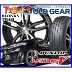 国産タイヤ アルミホイール 新品 4本セット  トレジャーワン ブロンクス TB-03 175/60R16 16インチ 新品 ダンロップ ルマン5 バランス調整済み パーツ