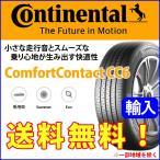 continental コンチネンタル コンフォートコンタクト CC6 215/65R15 15インチ 輸入 新品 1本のみ 夏タイヤ 215/65-15 安い 価格