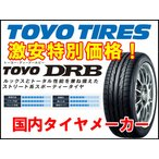 TOYO トーヨータイヤ DRBTOYO DRB 225/45R17 国産 1本セット 夏タイヤ ルックスとトータル性能を兼ね備えたストリート系スポーティータイヤ