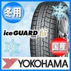 送料無料 YOKOHAMA ヨコハマ ヨコハマ アイスガード IG60 195/55R16 国産 新品 4本セット スタッドレスタイヤ