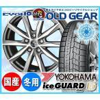 ヨコハマ アイスガード ig60 205/50R17 スタッドレスタイヤ ホイール 新品4本セット 共豊 スマック プライム シリーズ バサルト 塩害軽減対策設計