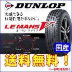 DUNLOP ダンロップ ル・マン ファイブ 185/55R15 国産 新品 1本のみ 夏タイヤ