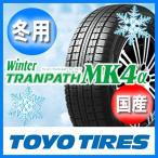 送料無料 TOYO トーヨータイヤ WINTER TRANPATH ウィンタートランパス MK4α 205/55R17 国産 新品 1本のみ スタッドレスタイヤ