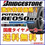 BRIDGESTONE ブリヂストン ポテンザ RE050 RFT DUELER POTENZA RE050 RFT 245/45R17 国産 4本セット 夏タイヤ パンクしても走行できる!