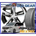 国産タイヤ ホイール 新品 4本セット  共豊 シュタイナー SF-C 165/65R14 新品 ブリヂストン ネクストリー バランス調整済み