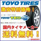 TOYO トーヨータイヤ テオプラス TEO+ 195/65R15 15インチ サマータイヤ 新品 1本のみ 195/65-15 安い 価格