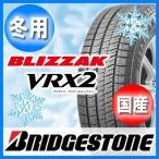 ブリヂストン BLIZZAK ブリザック VRX2 195/65R15 国産 新品 1本のみ スタッドレスタイヤ