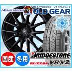 送料無料 ブリヂストン ブリザック VRX2 205/50R17 スタッドレスタイヤ ホイール 新品4本セット エーテック シュナイダー SQ27