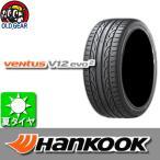 Hankook ハンコック ベンタスV12 エボ2 Ventus V12 evo2 245/40R17 国産 1本セット 夏タイヤ DRY&WET路面でのハンドリング性能