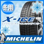 送料無料 MICHELIN ミシュラン X-ICE Xアイス XI3 215/70R15 輸入 新品 4本セット スタッドレスタイヤ