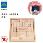 ボーネルンド オリジナル積み木 白木 S/国産/日本製