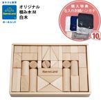 ボーネルンド 積み木 BorneLund オリジナル積み木 白木 M 知育玩具/積木/つみき/木のおもちゃ/国産/日本製