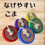 定形外送料250円一番なげやすいこま 博進社 投げこま こま回し よく回る 手作り 木 木製品 日本製のこま コマ