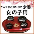 ショッピングお祝い お食い初め/祝い膳食器セット(黒色)女の子/対応包装・熨斗OK