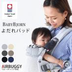 日本製 今治タオル ベビービョルン 抱っこ紐 ONE ONE KAI Airに使えるよだれカバー  ブラック