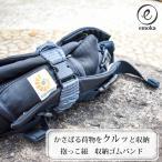 エルゴ ergo 抱っこひも 収納ゴムバンド オムニ 360 アダプト 収納ベルト 収納ゴムベルト 使い方色々 emoka 出産祝い 送料無料