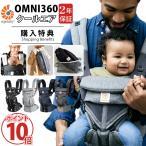 Baby エルゴベビー (Ergobaby) 抱っこひも メッシュ おんぶ 前向き抱き (洗濯機で洗える) ベビーキャリア 成長にフィット オムニ360 クールエア/ブラック CREGBCS360PBLK