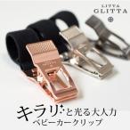 合金製 ブランケットクリップ 特許出願中  2個セット Litta Glitta  Metallic Black  リッタグリッタ