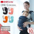 BABY&Me ベビーアンドミー ONE S ORIGINAL ヒップシート キャリア 購入特典 洗濯ネット ワンエス オリジナル 抱っこひも 抱っこ紐 正規品 1年保証