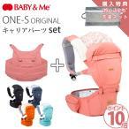 BABY&Me ベビーアンドミー ONE S ORIGINAL ヒップシート キャリアパーツセット 購入特典 洗濯ネット ワンエス オリジナル 抱っこひも 抱っこ紐 1年保証